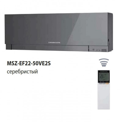 Design Inverter MSZ-EF42VE2S/MUZ-EF42VE цв.серебристый 4,2/5,4 (40м2)